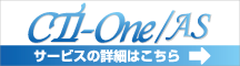 CTI-One/AS詳細ページ