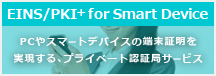 EINS/PKI<sup>+</sup>for Smart Device商品ページ